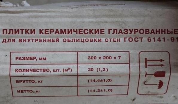 вес упаковки керамической плитки