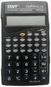 Калькулятор для инженерных расчетов