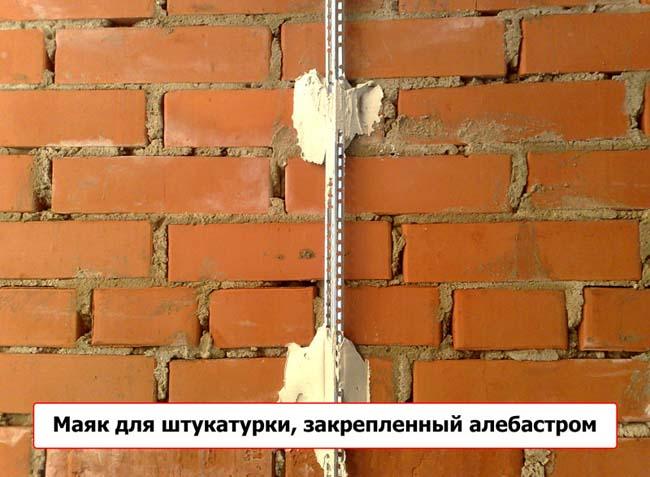 маяк на стене закреплен алебастром